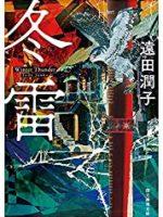 『冬雷』(遠田潤子)_書評という名の読書感想文