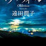 『オブリヴィオン』(遠田潤子)_書評という名の読書感想文