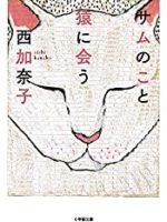 『サムのこと 猿に会う』(西加奈子)_書評という名の読書感想文