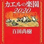 『カエルの楽園 2020』(百田尚樹)_書評という名の読書感想文
