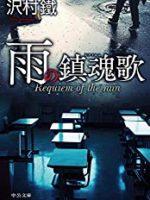 『雨の鎮魂歌』(沢村鐵)_書評という名の読書感想文