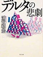 『デルタの悲劇/追悼・浦賀和宏』(浦賀和宏)_書評という名の読書感想文