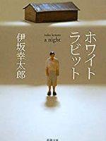 『ホワイトラビット』(伊坂幸太郎)_書評という名の読書感想文