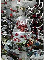 『カウントダウン』(真梨幸子)_書評という名の読書感想文