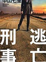 『逃亡刑事』(中山七里)_書評という名の読書感想文