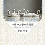 『口笛の上手な白雪姫』(小川洋子)_書評という名の読書感想文