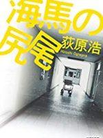 『海馬の尻尾』(荻原浩)_書評という名の読書感想文