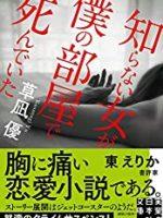 『知らない女が僕の部屋で死んでいた』(草凪優)_書評という名の読書感想文