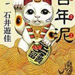 『百年泥』(石井遊佳)_書評という名の読書感想文