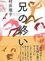 『兄の終い』(村井理子)_書評という名の読書感想文
