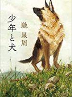 『少年と犬』(馳星周)_書評という名の読書感想文