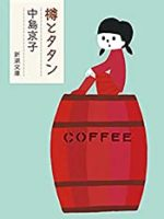 『樽とタタン』(中島京子)_書評という名の読書感想文