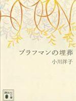 『ブラフマンの埋葬』(小川洋子)_書評という名の読書感想文