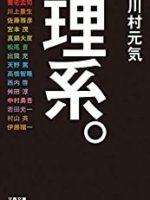 『理系。』(川村元気)_書評という名の読書感想文