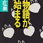 『物語が、始まる』(川上弘美)_書評という名の読書感想文