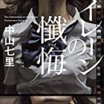 『セイレーンの懺悔』(中山七里)_書評という名の読書感想文