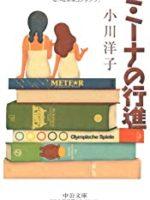 『ミーナの行進』(小川洋子)_書評という名の読書感想文