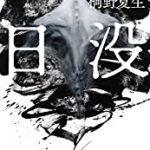 『日没』(桐野夏生)_書評という名の読書感想文