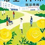 『希望病棟』(垣谷美雨)_書評という名の読書感想文