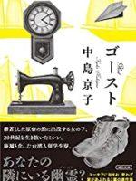 『ゴースト』(中島京子)_書評という名の読書感想文
