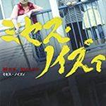 『ミセス・ノイズィ』(天野千尋)_書評という名の読書感想文