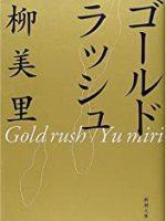 『ゴールドラッシュ』(柳美里)_書評という名の読書感想文