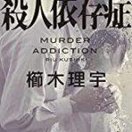 『殺人依存症』(櫛木理宇)_書評という名の読書感想文