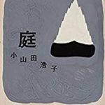 『庭』(小山田浩子)_書評という名の読書感想文