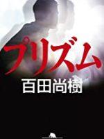 『プリズム』(百田尚樹)_書評という名の読書感想文