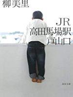『JR高田馬場駅戸山口』(柳美里)_書評という名の読書感想文