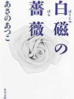 『白磁の薔薇』(あさのあつこ)_書評という名の読書感想文