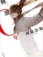 『刑罰0号』(西條奈加)_書評という名の読書感想文