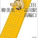 『JR品川駅高輪口』(柳美里)_書評という名の読書感想文