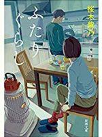 『ふたりぐらし』(桜木紫乃)_書評という名の読書感想文