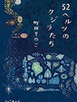 『52ヘルツのクジラたち』(町田そのこ)_書評という名の読書感想文