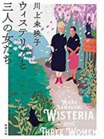 『ウィステリアと三人の女たち』(川上未映子)_書評という名の読書感想文