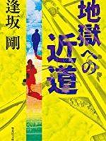 『地獄への近道』(逢坂剛)_書評という名の読書感想文