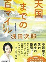『天国までの百マイル 新装版』(浅田次郎)_書評という名の読書感想文