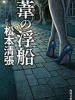 『葦の浮船 新装版』(松本清張)_書評という名の読書感想文