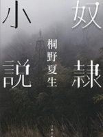 『奴隷小説』(桐野夏生)_書評という名の読書感想文
