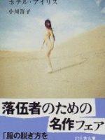 『ホテル・アイリス』(小川洋子)_書評という名の読書感想文