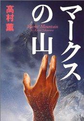 『マークスの山』(高村薫)_書評という名の読書感想文