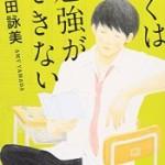 『ぼくは勉強ができない』山田詠美_書評という名の読書感想文