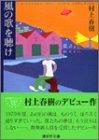 『風の歌を聴け』(村上春樹)_書評という名の読書感想文(書評その2)
