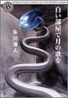 『白い部屋で月の歌を』(朱川湊人)_書評という名の読書感想文