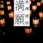 『満願』(米澤穂信)_書評という名の読書感想文