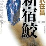 『新宿鮫』(大沢在昌)_書評という名の読書感想文(その2)