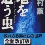 『地を這う虫』(高村薫)_書評という名の読書感想文