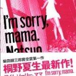 『I'm sorry,mama.』(桐野夏生)_書評という名の読書感想文