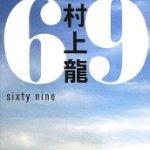 『69 sixty nine』(村上龍)_書評という名の読書感想文